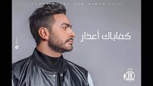 تامر حسني - كفاياك أعذار - ڤيديو كليب / Tamer Hosny - Kefaiak a'azar -  Music Video 4K - YouTube