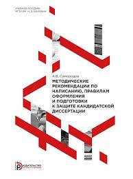 Методические рекомендации по написанию правилам оформления и  Методические рекомендации по написанию правилам оформления и подготовки к защите кандидатской диссертации
