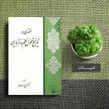 نتیجه تصویری برای عکس کتاب تحول نظم و نثر فارسی