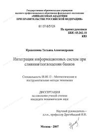 Диссертация на тему Интеграция информационных систем при слиянии  Диссертация и автореферат на тему Интеграция информационных систем при слиянии поглощении банков