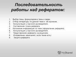 Презентация на тему Защита реферата как форма итоговой  Реферат 4 Последовательность