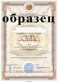 Сертификация систем качества реферат курсовая работа диплом  Сертификация и качество реферат