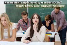 Практическая значимость темы дипломной работы Пример  prakticheskaya znachimosti diplomnoi raboty primer