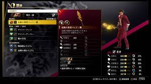 龍 が 如く 7 攻略 武器