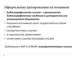 Оформление списка литературы Правила оформление цитирования и   Оформление цитирования источников