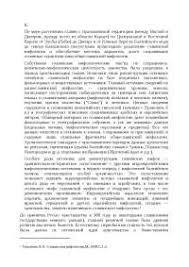 Язычество как идеология и мировоззрение древних славян реферат по  Божества древних славян реферат по истории скачать бесплатно духи бог праздники мифология Купала Леший Перун Даждьбог