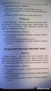 Тренировочные диктанты Русский язык класс pib samara ru Контрольные диктанты с грамматическими заданиями для 2 класса