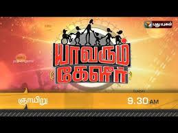05-12-2016 - Yaavarum Kelir Puthuyugam Tv