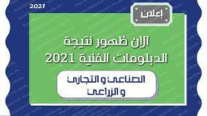 نتيجة الدبلومات الفنية بالإسم 2021 رسمي بالكود - بوابة مولانا