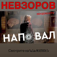 Александр Невзоров — Наповал