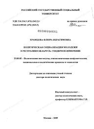 Диссертация на тему Политическая социализация молодежи в  Диссертация и автореферат на тему Политическая социализация молодежи в Республике Беларусь гендерное измерение