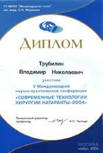 Дипломы Центр офтальмологии ru Клиника глазных  Диплом участника научно практической конференции 2004 год