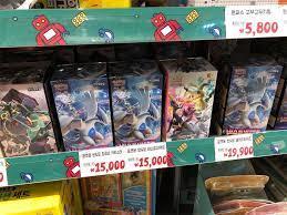 ポケモン カード 取扱 店