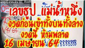 เลขธูปแม่น้ำหนึ่ง 16/4/64 จัดล็อตด่วนจ้า เลขรัฐบาลไทยเจ๊ฟองเบียร์ เลขลับเฉพาะกองสลาก  งวดนี้ - YouTube