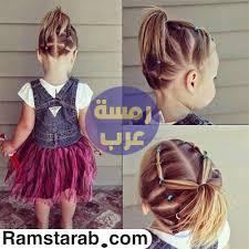 تسريحات شعر للاطفال جديدة ومميزة لشكل طفلك رمسة عرب