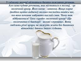 Презентація проект Чому скисає молоко для учнів класів та як  У свіжому молоці міститься багато поживних речовин Але сама чудове речовина