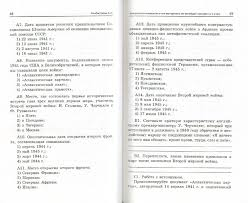 Иллюстрация из для Контрольно измерительные материалы по  Первая иллюстрация к книге Контрольно измерительные материалы по всеобщей истории за 9 класс Алла Алебастрова