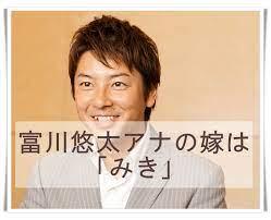 富川 悠太 アナ の 奥さん