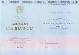 Диплом ВУЗа после года ГОЗНАК Купить диплом в Нижнем  Диплом ВУЗа после 2013 года ГОЗНАК 2014 Купить диплом в Нижнем Новгороде