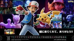 Pokemon the Movie: Mewtwo Strikes Back EVOLUTION wallpaper ...