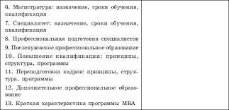 Читать онлайн Ванькина Инна Вячеславовна Маркетинг образования  Контрольные вопросы
