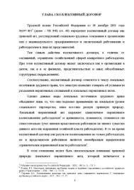 Коллективный договор Трудовой договор Реферат Реферат Коллективный договор Трудовой договор 4