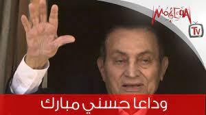 وفاة حسني مبارك ... فيديو مؤثر .. وداعا يا ريس - YouTube