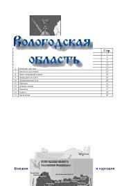 Вологодская область реферат по геологии скачать бесплатно Вологда  Это только предварительный просмотр