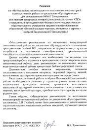 Отчет о производственной практике по специальности реклама Практика налоги