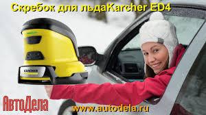 Тестируем Karcher EDI 4 – аккумуляторный <b>скребок для льда</b> ...