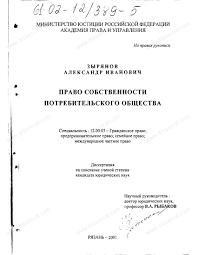 Диссертация на тему Право собственности потребительского общества  Диссертация и автореферат на тему Право собственности потребительского общества научная электронная