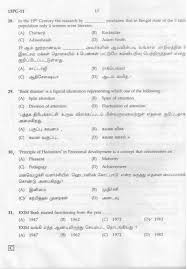 trb 1021 08 black white. here i am giving you question paper for teachers recruitment board pg commerce examination trb 1021 08 black white