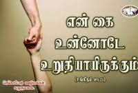 Tamil christian wallpapers, tamil mobile wallpapers, tamil bible verse collections. Blessing Encouragement Motivational Bible Quotes In Tamil Arsip Inspiring Quotes