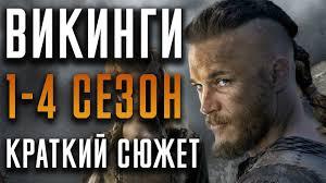 "<b>Викинги 1</b>-4 сезон - краткий сюжет ""Vikings"" - YouTube"