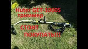 Триммер электрический <b>Huter GET</b>-<b>1000S</b>/ бюджетный который ...