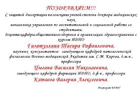 Поздравление с защитой докторской диссертации Лазарева Сергея  Поздравление с защитой докторской диссертации Лазарева Сергея Анатольевича Гизатуллина Тагира Рафаиловича