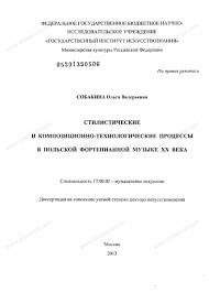 Диссертация на тему Стилистические и композиционно  Диссертация и автореферат на тему Стилистические и композиционно технологические процессы в польской фортепианной музыке