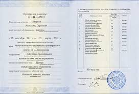Купить приложение к диплому любые оценки быстро и качественно приложение к диплому