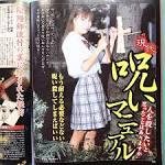 秋桜子の最新おっぱい画像(10)