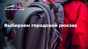Выбираем <b>городской рюкзак</b> - YouTube