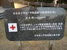 「1877年日本赤十字社章」の画像検索結果