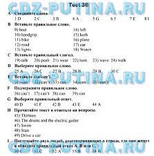Ответы на тесты по английскому языку класс spotlight test booklet 3b