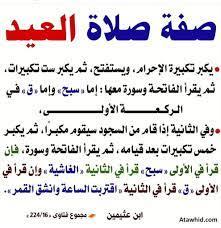 """عبدالعزيز الدعيج on Twitter: """"صفة صلاة العيد.....… """""""