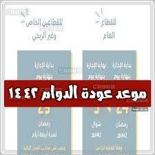 إعرف متي موعد بداية عودة الموظفين الدوام بعد إنتهاء إجازة عيد الفطر 1442..  هُنا تاريح الدوام بعد إجازات العيد 1442-2021 في القطاع العام والقطاع الخاص  والبنوك السعودية - سي جي العربية