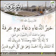 يوم_عرفة الدعاء يوم عرفة عام... - مشروع بذرة خير الدعوي