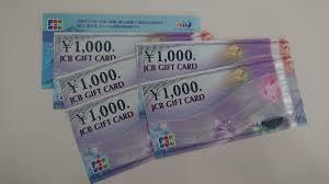 jcbギフトカード 1000円 5枚 5000円分 jcb gift card 画像