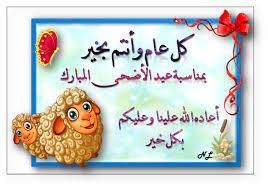كل عام وأنتم بخير بمناسبة عيد الأضحى المبارك أعاده الله علينا وعليكم بكل خير