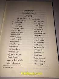 ธาตุปฺปทีปิกา หรือ พจนานุกรม บาลี-ไทย แผนกธาตุ (พจนานุกรมธาตุ  มีอธิบายอย่างละเอียด) - หลวงเทพดรุณานุศิษฏ์ (ทวี ธรมธัช ป.ธ.9) -  มหามกุฏราชวิทยาลัย พิมพ์ - หนังสือบาลี ร้านบาลีบุ๊ก Palibook