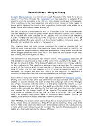 swachh bharat abhiyan essay swamirara com swachh bharat a