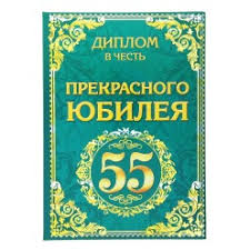 лет Диплом Юбилей 55 лет А5 картон